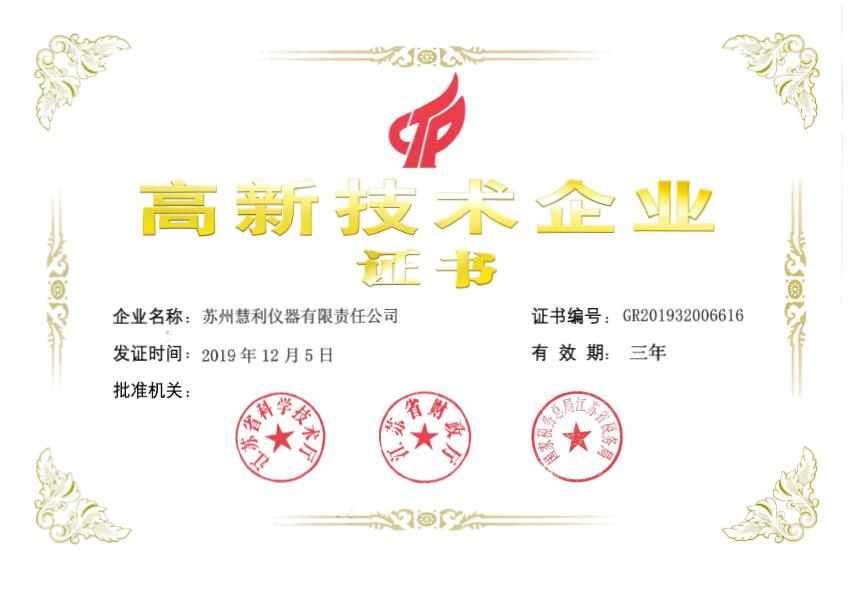 慧利-高企证书.png